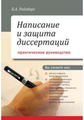 Написание и защита диссертаций: практическое руководство