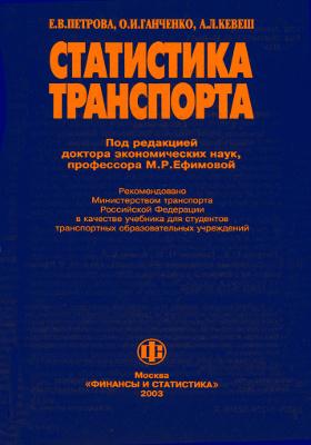 Статистика транспорта: учебник