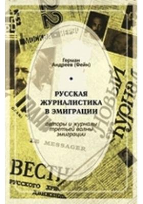Русская журналистика в эмиграции : Авторы и журналы третьей волны эмиграции