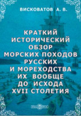 Краткий исторический обзор морских походов русских и мореходства их вообще до исхода XVII столетия: публицистика