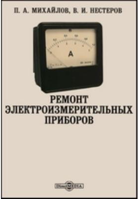 Ремонт электроизмерительных приборов