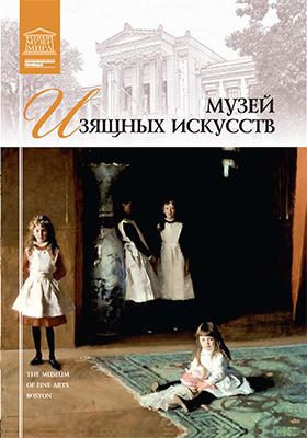 Т. 24. Музей изящных искусств