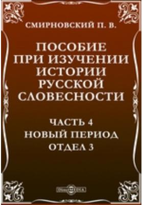 Пособие при изучении истории русской словесности Отдел 3, Ч. 4. Новый период