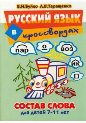 Русский язык в кроссвордах. Состав слова : Для детей 7-11 лет