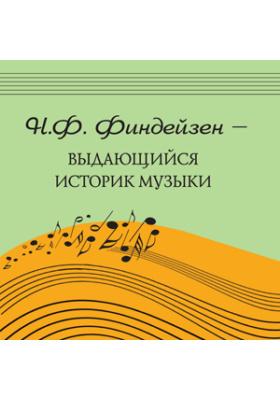 Н.Ф. Финдейзен – выдающийся историк музыки