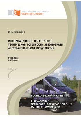 Информационное обеспечение технической готовности автомобилей автотранспортного предприятия: учебное пособие