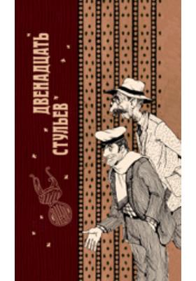 Подарок от Остапа Бендера: художественная литература. В 3 т. Том 1. Двенадцать стульев