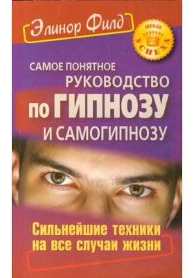 Самое понятное руководство по гипнозу и самогипнозу = A Smarty's Guide to Self-hypnosis : Сильнейшие техники на все случаи жизни
