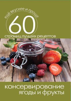 Консервирование : ягоды и фрукты