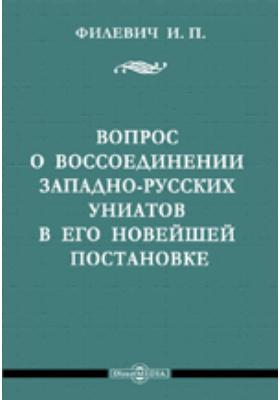 Вопрос о воссоединении западно-русских униатов в его новейшей постановке