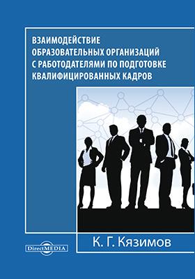 Взаимодействие образовательных организаций с работодателями по подготовке квалифицированных кадров: монография
