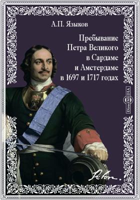Пребывание Петра Великого в Сардаме и Амстердаме в 1697 и 1717 годах