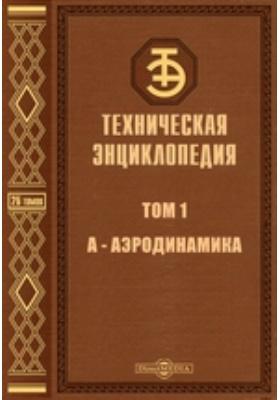 Техническая энциклопедия. Т. 1. А - Аэродинамика