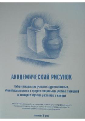 Академический рисунок : Набор плакатов для учащихся художественных, общеобразовательных и средних специальных учебных заведений по методике обучения рисованию с натуры
