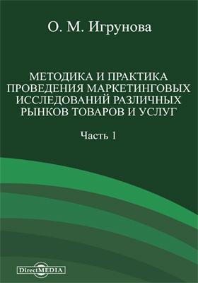Методика и практика проведения маркетинговых исследований различных рынков товаров и услуг: учебное издание, Ч. 1