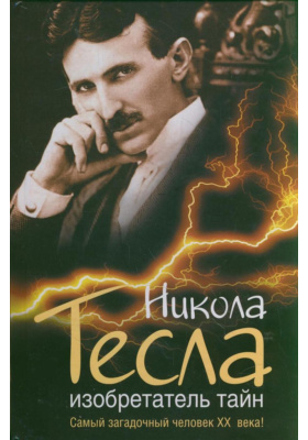 Никола Тесла. Изобретатель тайн : Роман