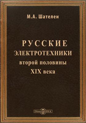 Русские элекротехники второй половины XIX века