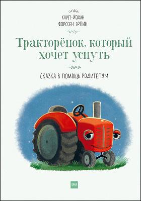 Тракторёнок, который хочет уснуть : сказка в помощь родителям: художественная литература