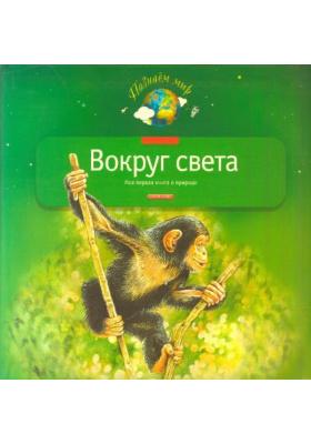 Вокруг света : Моя первая книга о природе
