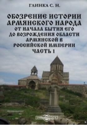 Обозрение истории армянского народа от начала бытия его до возрождения области Армянской в Российской империи, Ч. 1