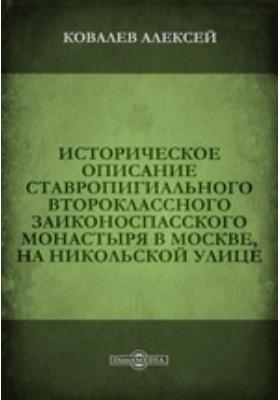 Историческое описание Ставропигиального второклассного Заиконоспасского монастыря в Москве, на Никольской улице: публицистика