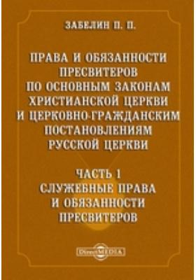 Права и обязанности пресвитеров по основным законам Христианской Церкви и церковно-гражданским постановлениям Русской Церкви, Ч. 1. Служебные права и обязанности пресвитеров