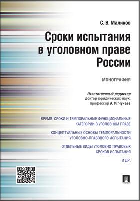 Сроки испытания в уголовном праве России: монография