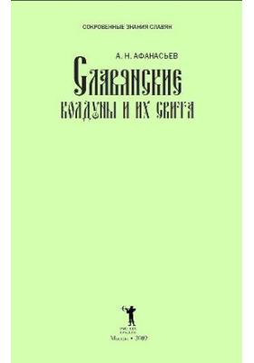 Славянские колдуны и их свита