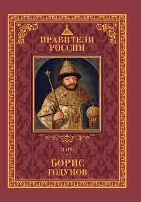 Т. 13. Царь Борис Годунов : 1552 – 13 апреля 1605: художественная литература