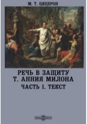 Речь в защиту Т. Анния Милона: иллюстрированное издание, Ч. 1. Текст