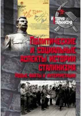 Политические и социальные аспекты истории сталинизма