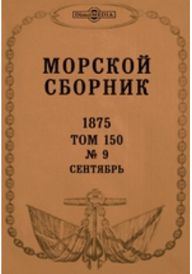 Морской сборник: журнал. 1875. Т. 150, № 9, Сентябрь