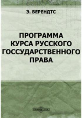 Программа курса русского государственного права