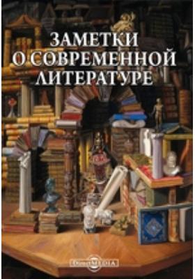 Заметки о современной литературе. 1856-1862 гг.: документально-художественная литература