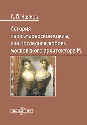 История парикмахерской куклы, или Последняя любовь московского архитектора М: художественная литература