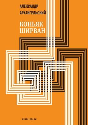 Коньяк «Ширван» : книга прозы