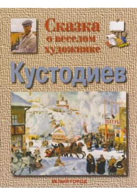 Кустодиев. Сказка о веселом художнике