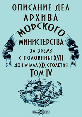 Описание дел архива Морского министерства за время с половины XVII до начала XIX столетия. Т. 4
