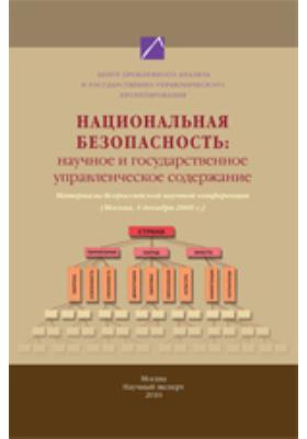 Национальная безопасность : научное и государственное управленческое содержание. (Москва, 4 декабря 2009 г.)