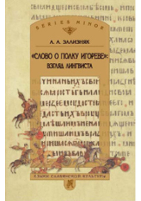 «Слово о полку Игореве». Взгляд лингвиста: научно-популярное издание