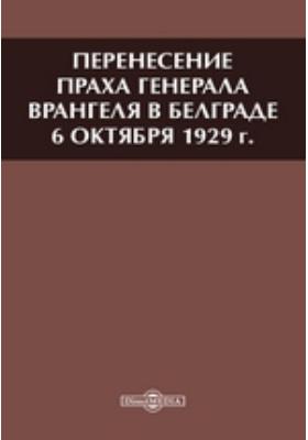Перенесение праха генерала Врангеля в Белграде 6 октября 1929 г.: монография