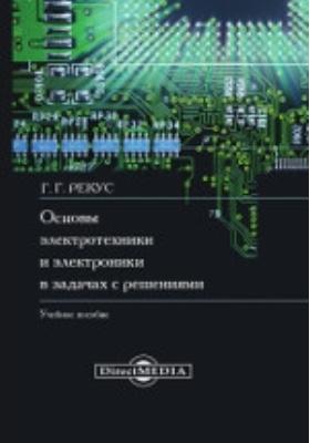 Основы электротехники и электроники в задачах с решениями: учебное пособие