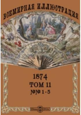 Всемирная иллюстрация. 1874. Т. 11, №№ 1-5