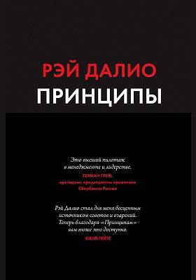 Принципы : жизнь и работа: научно-популярное издание