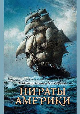 Пираты Америки: научно-популярное издание