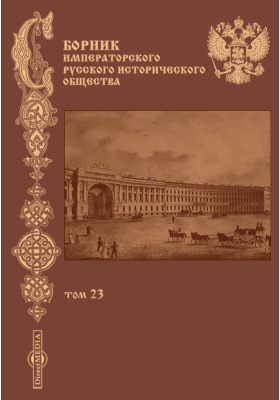 Сборник Императорского Русского исторического общества. Т. 23