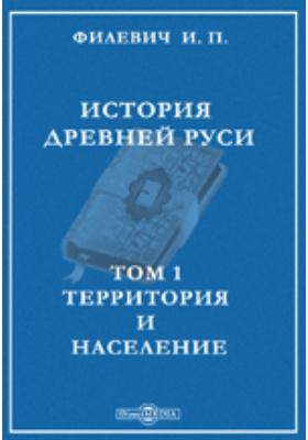 История древней Руси. Т. 1. Территория и население