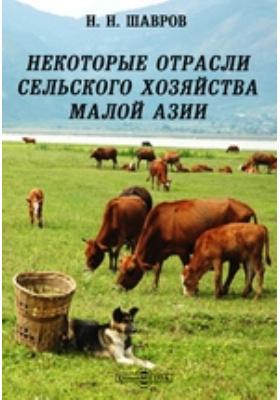 Некоторые отрасли сельского хозяйства Малой Азии: монография