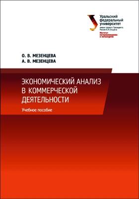 Экономический анализ в коммерческой деятельности: учебное пособие