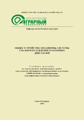 Общее устройство, механизмы, системы смазки и охлаждения тракторных двигателей: Учебное пособие по выполнению лабораторных работ